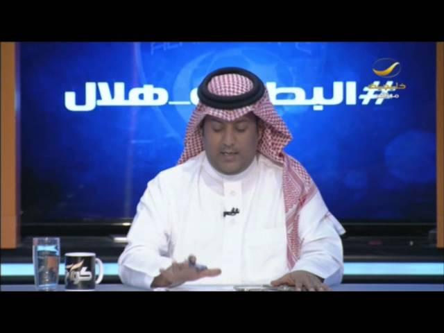 تركي العجمة لرئيس الهلال ارجوك لاتفلت البطولة من الهلال