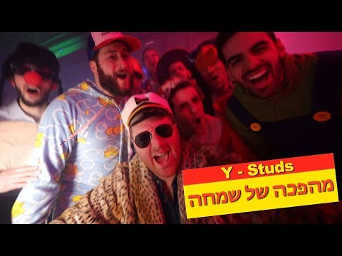 Y-Studs - Mahapecha Shel Simcha - מהפכה של שמחה