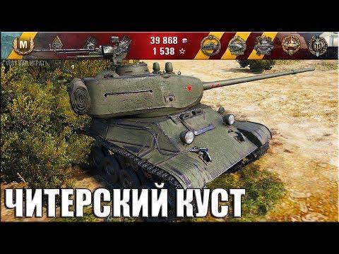 ЧИТ КУСТ карта: Эль Халлуф 🌟🌟🌟 танк ЛТТБ (8 уровень) World of Tanks лучший бой на лт