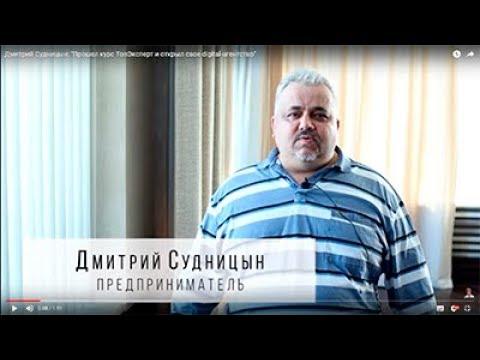 """Дмитрий Судницын: """"Прошел курс ТопЭксперт и открыл свое digital-агентство"""""""