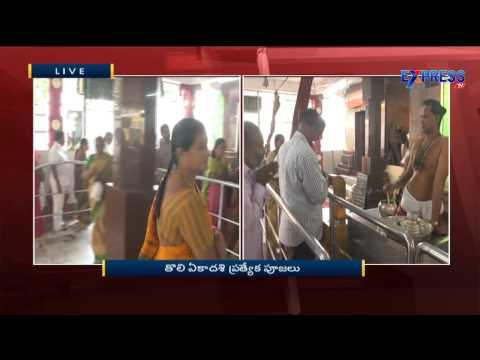 Special pooja at Vizag Upamaka Venkateswara swamy temple on Toli Ekadasi festival – Express TV Photo Image Pic