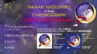 【5/25発売】 夏代孝明 1st single 「クロノグラフ」 【クロスフェード】
