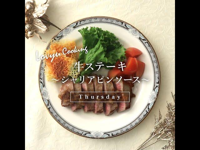 牛ステーキ〜シャリアピンソース〜