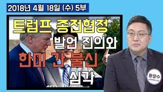 5부 트럼프 종전협정 찬성의 진실과 한미 간 불신과 엇박자 심각성 [세밀한안보] (2018.04.18)