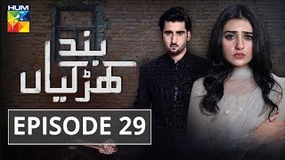 Band Khirkiyan Episode #29 HUM TV Drama 15 February 2019