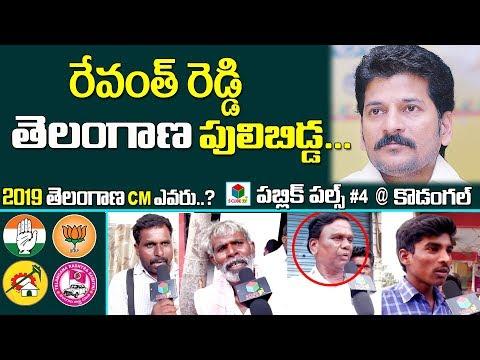 Public Pulse @Kodangal #4| 2019 తెలంగాణ సీఎం ఎవరు? Who Is Next CM Of Telangana | Revanth Reddy | KCR