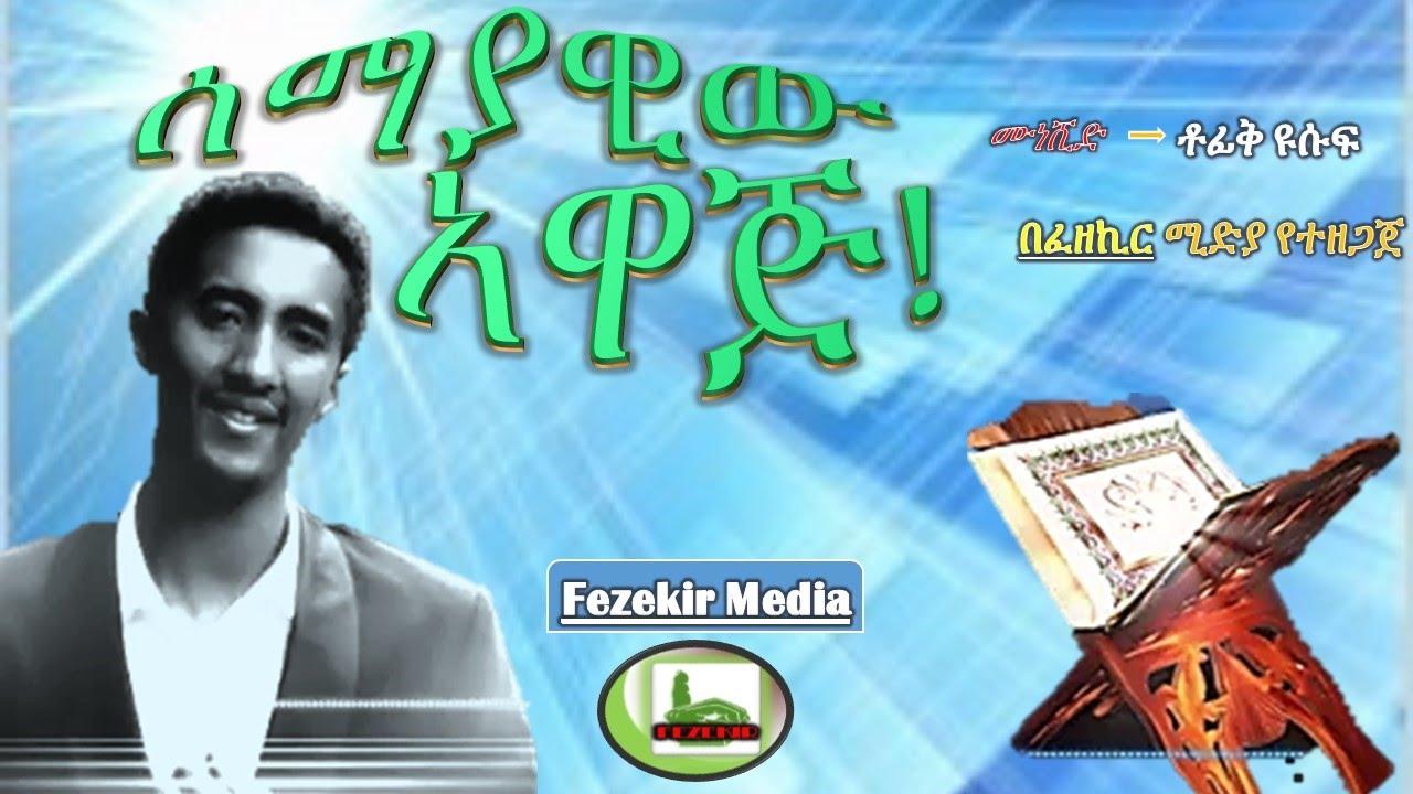 Semayawiw Awaj - Tewfiq Yusuf  Best Amharic Neshida