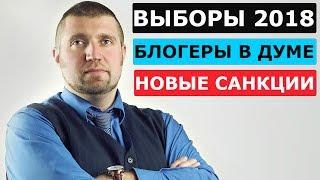 Дмитрий ПОТАПЕНКО как кандидат в президенты 2018. Блогеры и Дума. Пенсия как казино