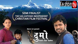 Nepali  Movie Dumo | दुमो