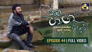 Kalu Ganga Dige Episode 44