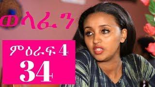 Welafen Drama -Part 34 (Ethiopian Drama)