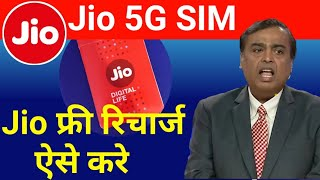 Jio 5G Sim,Jio Free Recharge,Jio Phone New Browser,Redmi Note 7 Vs Samsung M30,Best Smartphone