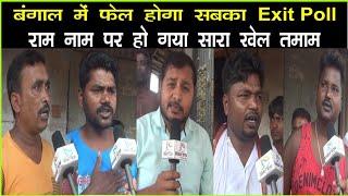 बंगाल का Live_Exit_Poll , जनता बोली 23 के बाद नजर नहीं आएंगी ममता दीदी | Khabar Yatra