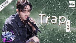 [ 纯享版 ] 刘宪华Henry Lau《Trap》纯享版《梦想的声音2》EP.5 20171201 /浙江卫视官方HD/