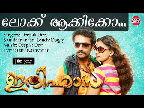 Ithihasa Malayalam Movie Official Song | Lock Akkikko Mone video