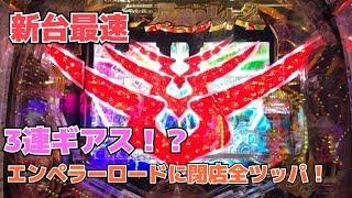 CRコードギアス 反逆のルルーシュ〜エンペラーロード〜