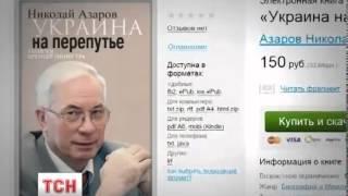 Микола Азаров презентує в Москві книгу про Україну - : 0:39