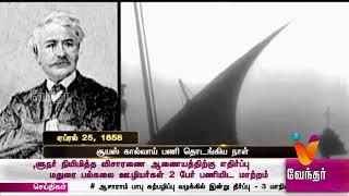 வரலாற்றில் இன்று..? சுயஸ் கால்வாய் பணி தொடங்கிய நாள். (ஏப்ரல் 25, 1858)