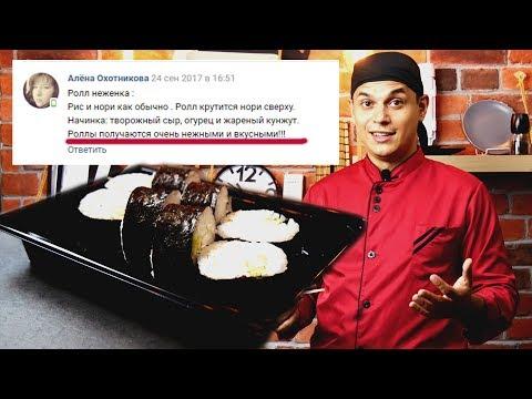 Ролл по рецепту от подписчика #2 / Sushi Roll