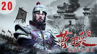 New Chinese Drama | Cao Cao 20 Eng Sub 曹操 | Romance of The Three Kingdoms 1080P