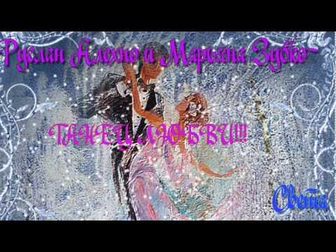 Руслан Алехно и Марьяна Зубко -Любить и стать единственной любовью! монтаж Светлана Бекетова