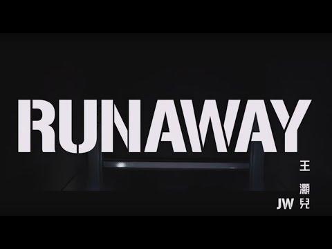 JW 王灝兒 RUNAWAY Official Music Video %e4%b8%ad%e5%9c%8b%e9%9f%b3%e6%a8%82%e8%a6%96%e9%a0%bb