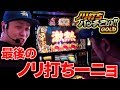 【ついに最終回!!】ノリ打ちバッチこい!!GOLD#14【サトシーニ