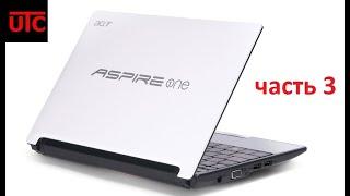 Нетбук Acer Aspire One. Восстановление и реставрация. часть 3.