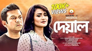Deyal | Puja | Tahsan | Nadia | Official Music Video 2017 | Full HD
