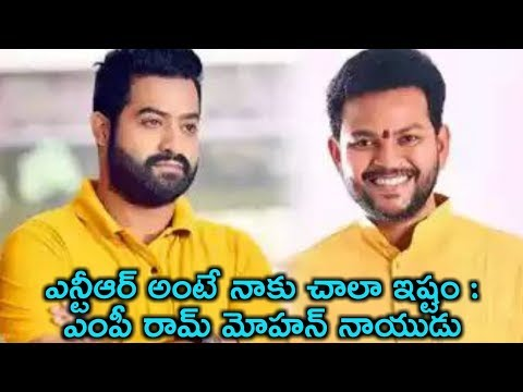 MP Ram Mohan Reddy Says I Love Junior NTR in Tollywood Film Industry | Junior NTR | Ram mohan Naidu