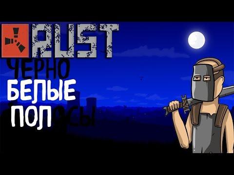 Rusted - Черно-белое