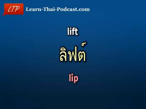 Learn Thai English Words 3 - Thai Language Lessons