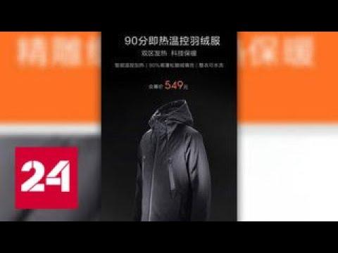 Умная куртка: нажал на кнопку и согрелся - Россия 24
