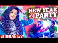 Sona singh 2019 ka sabse hit song.        Party.  Hogy.      Full night.