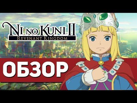Ni no Kuni II: Revenant Kingdom - САМАЯ ДУШЕВНАЯ ИГРА ГОДА! (ОБЗОР)