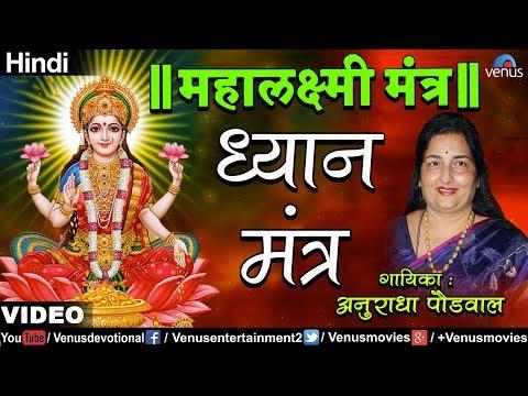 Dhyan Mantra (mahalaxmi Mantra) - Anuradha Paudwal video