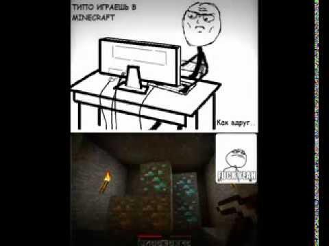 Minecraft Юмор