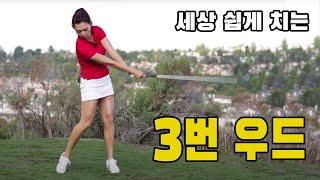 [명품스윙 에이미 조] 골프 레슨 011- 3번 우드 스윙 컨셉