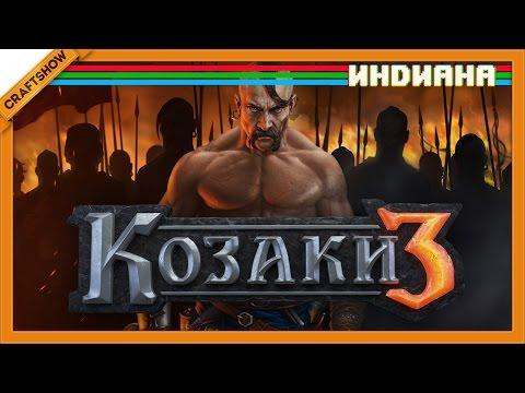 ПРЯЧЬТЕ ЖЕНЩИН И ДЕТЕЙ - Cossacks 3 (Индиана)