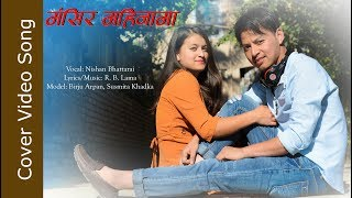 Mangsir Mahinama - Nishan Bhattarai |Birju Arpan Susmita Khadka| Cover Video Song