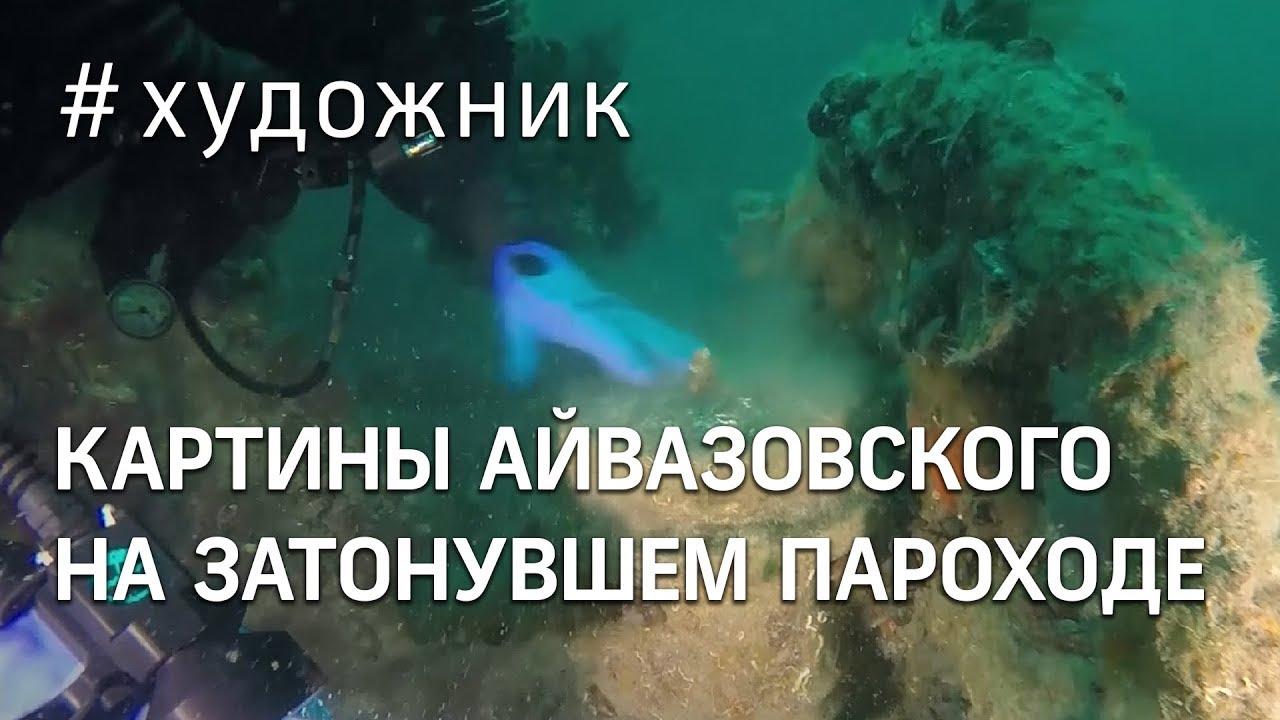 Подъём картин Айвазовского с затонувшего 100 лет назад парохода в Крыму