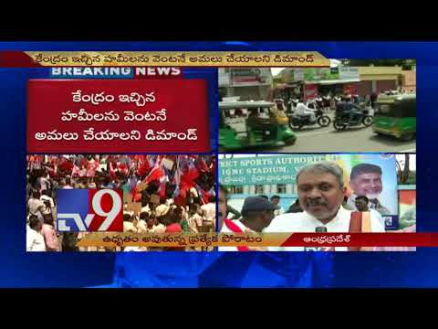 Special Status heat rises in Andhra Pradesh - TV9