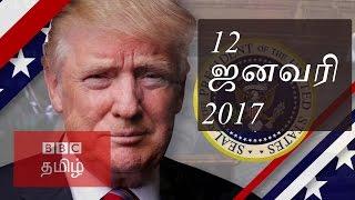 BBC Tamil TV News Bulletin 12/01/17  பிபிசி தமிழ் தொலைக்காட்சி செய்தியறிக்கை 12/01/17