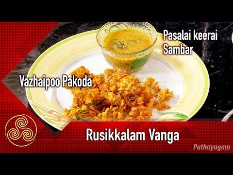 (Palak Sambar)Pasalai Keerai Sambar and Vazhaipoo Pakoda Recipe | Rusikkalam Vanga | 30/11/2018