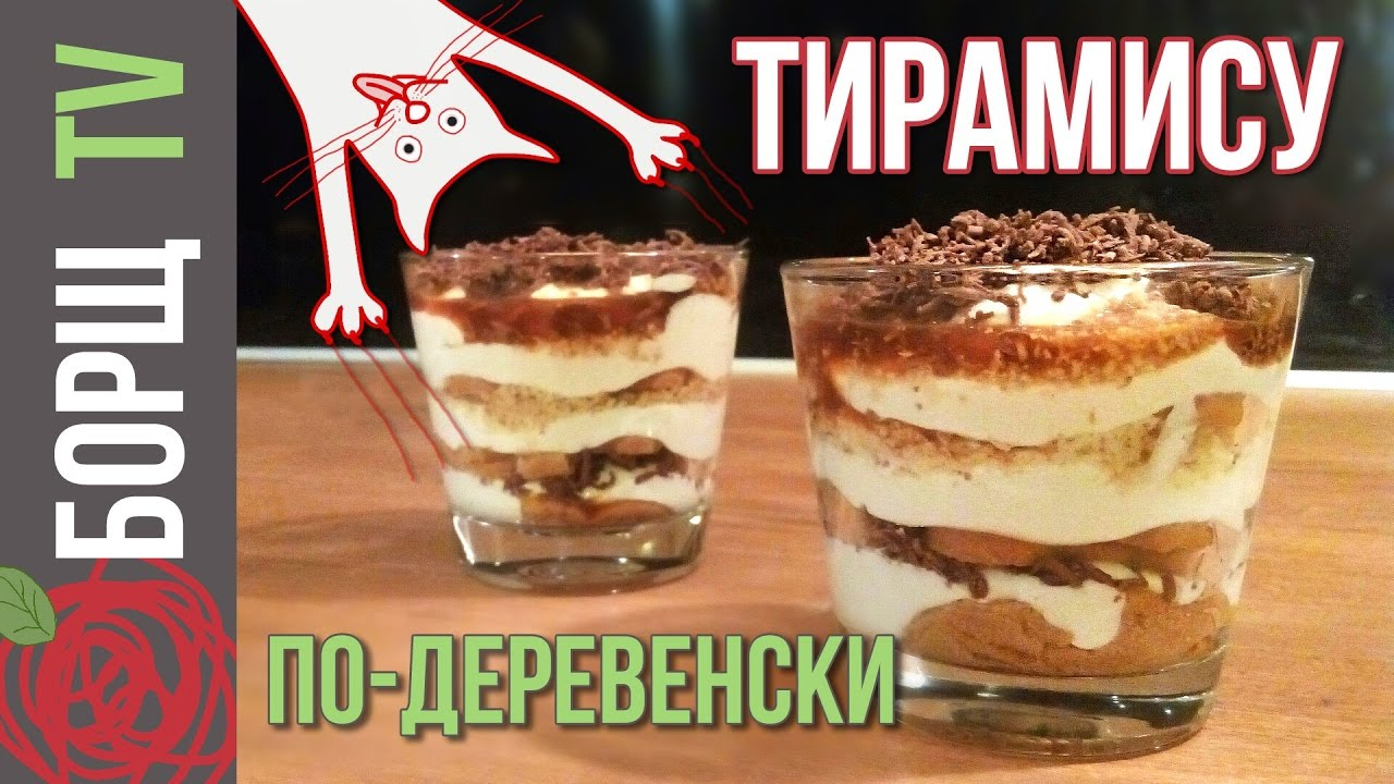 Рецепт вкусного тирамису в домашних условиях