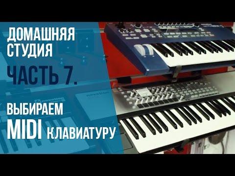 Как выбрать MIDI клавиатуру? Домашняя студия ч.7