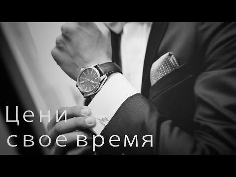 Цени свое время - Мотивационное видео (Мотивация Х)