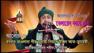 Hazrat Maulana Pir Mufti Mohammad Gias Uddin At Tahari, Sahib Sub Balayet Kake bole  Bangla New waz