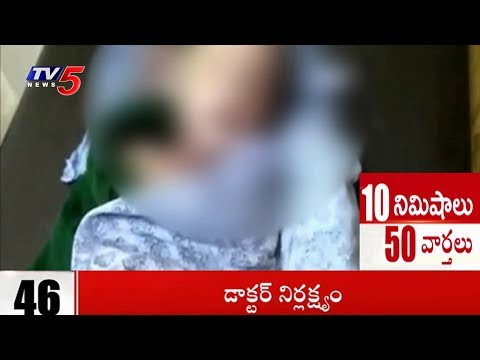 10 Minutes 50 News | 4th May 2018 | TV5 News