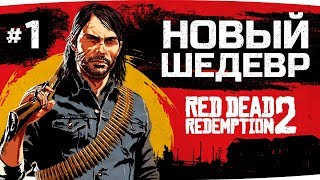НОВЫЙ ШЕДЕВР ОТ ROCKSTAR GAMES ● Red Dead Redemption 2 #1
